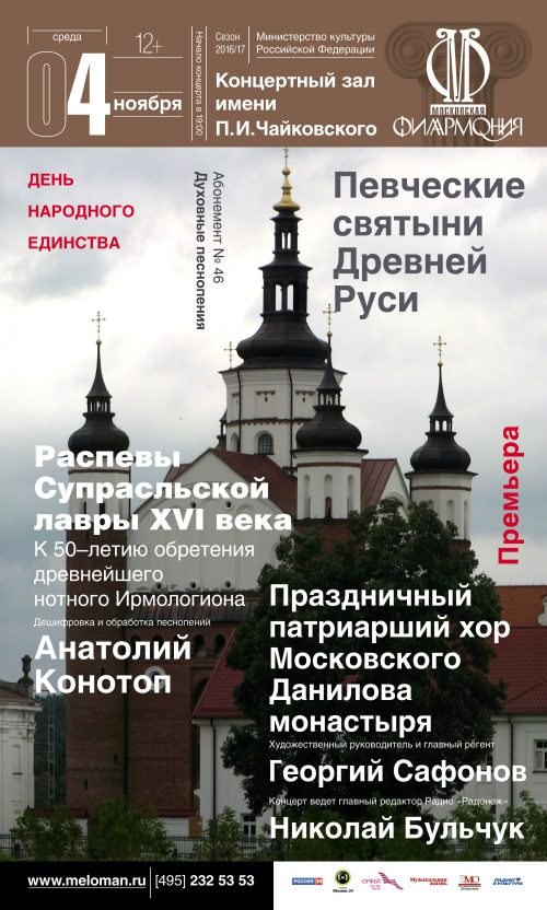 04112016_kzch_orthodox_singing_poster2_0
