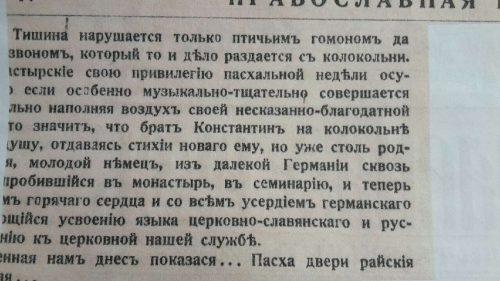 """Статья об о. Константине в газете """"Православная Русь"""" Джорданвиль, США, апрель 1958 года"""