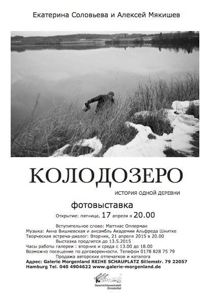 Koloda-afisha-rus