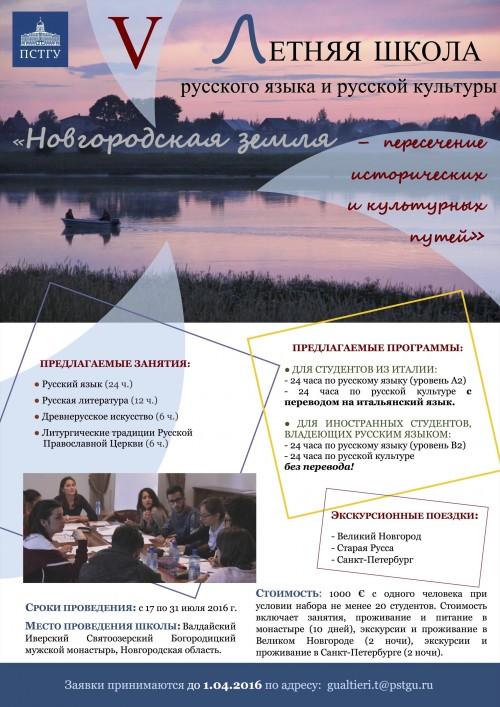 Летняя школа 2016 постер