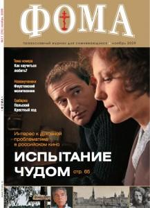 """Обложка журнала """"Фома"""" Ноябрь 2009"""