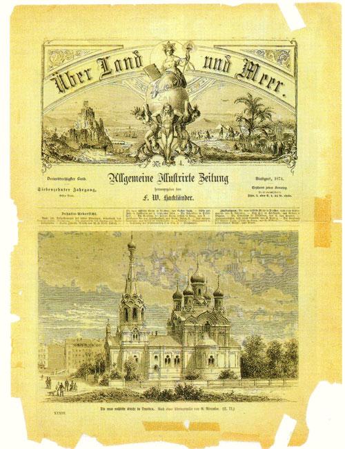 Общая иллюстрированная газета «По земле и на море», Штуттгарт, 1874 г