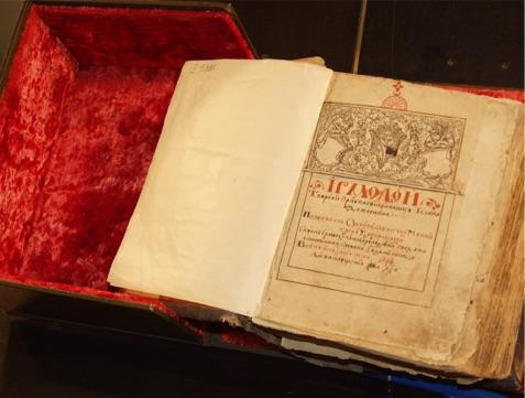 Титульный лист Супрасльского Ирмология 1598-1601 гг.