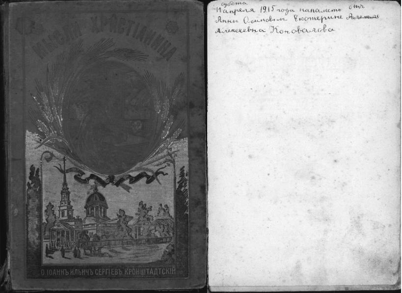Книга о св. прав. Иоанне Кронштадтском 1910 год