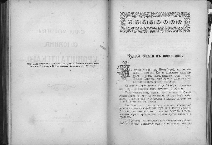 Книга о св. прав. Иоанне Кронштадтском, 1910