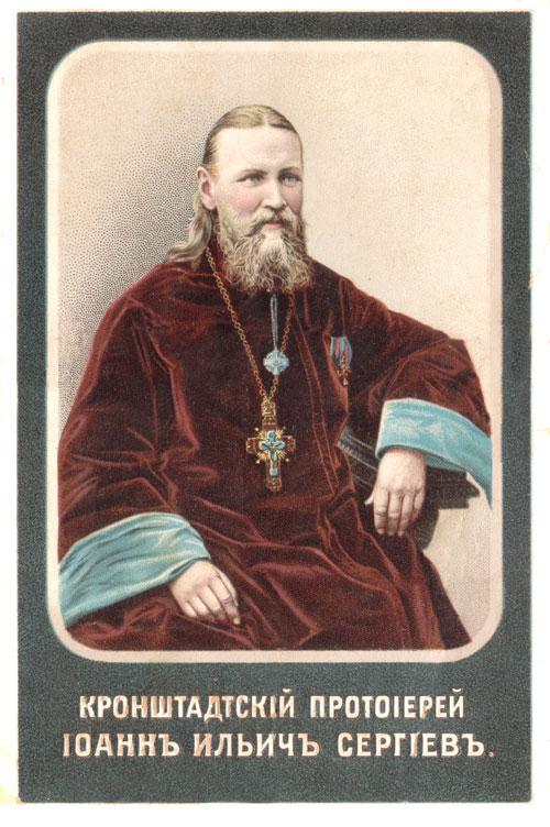 Святой праведный Иоанн Кронштадтский. Открытка 1903 год