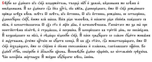 Символ веры на церковно-славянском языке